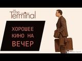Терминал(2004)- Хорошее кино на вечер.