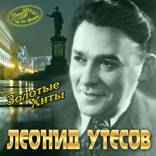 Леонид Утёсов альбом Золотые хиты (Имена на все времена)