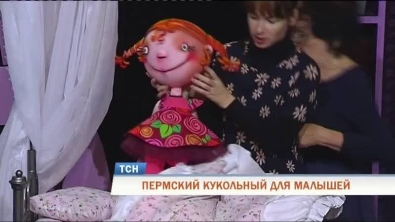 В Пермском театре кукол готовят премьеру для трехлетних зрителей (1)