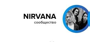vk.com/nirvanamusic