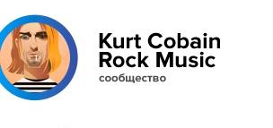 vk.com/cobain