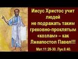 Иисус Христос учит людей не подражать таким греховно-проклятым козлам как Лжеапостол Павел!!!