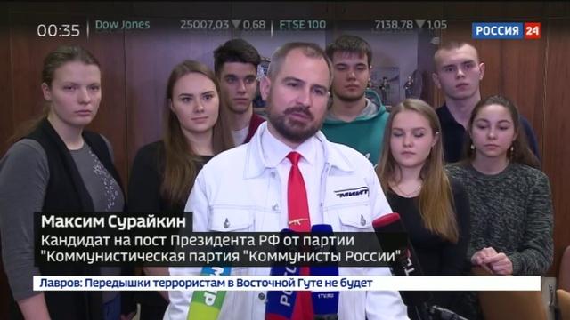 Новости на Россия 24 • Кандидаты пытаются по максимуму использовать последние дни предвыборной кампании