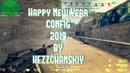 ✖ HAPPY NEW YEAR CONFIG BY HEZZ CS 1.6 2019 ✖ [AIM CFG 2019 CS 1.6] КОНФИГ ДЛЯ КС 1.6 2019