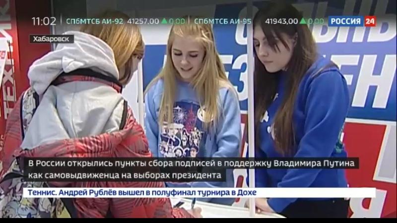 Новости на Россия 24 Стартовал сбор подписей в поддержку Путина на выборах 2018