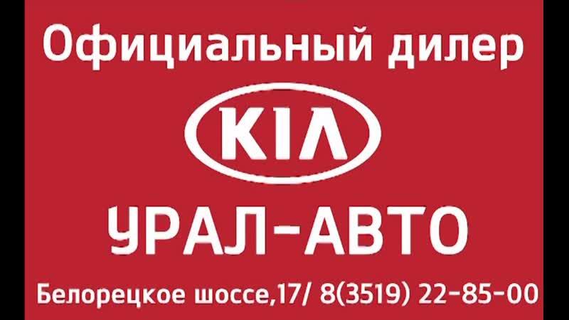 Ural Avto videovizitka KIA