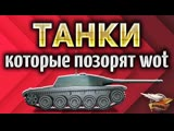 Amway921WOT ТАНКИ, которые позорят World of Tanks