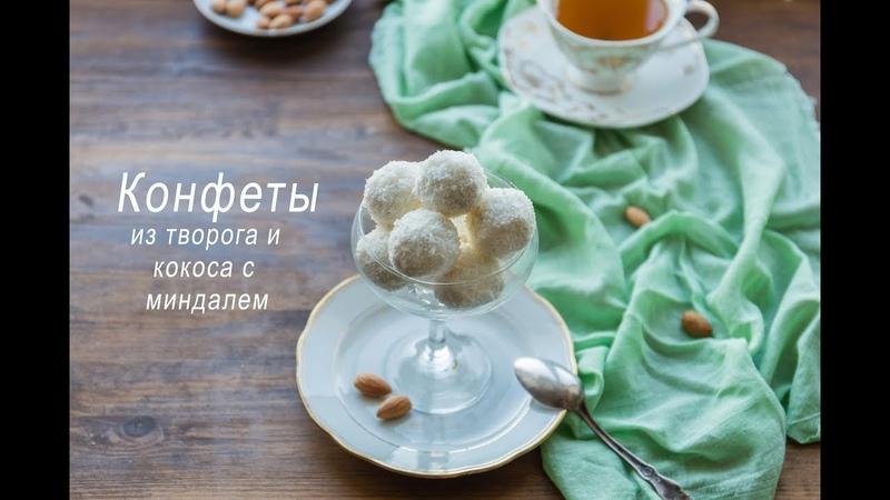 Конфеты из творога и кокоса с миндалем.