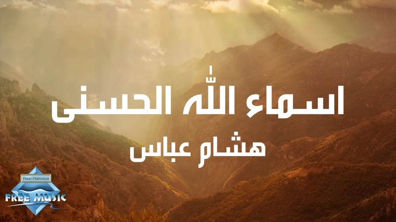 Hisham Abbas - ِAsmaa Allah Al Hosna (Lyrics) | (هشام عباس - اسماء الله الحسنى (كلما15
