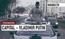 Capital Bra - Vladimir Putin prod. by Hijackers (16BARS PREMIERE)