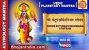 Shri Ketu Panchvivshati Naam Stotram Vedic Planetary Mantra Power full Mantra