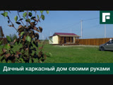 Дачный каркасный дом своими руками. История женской стройки _⁄_⁄ FORUMHOUSE