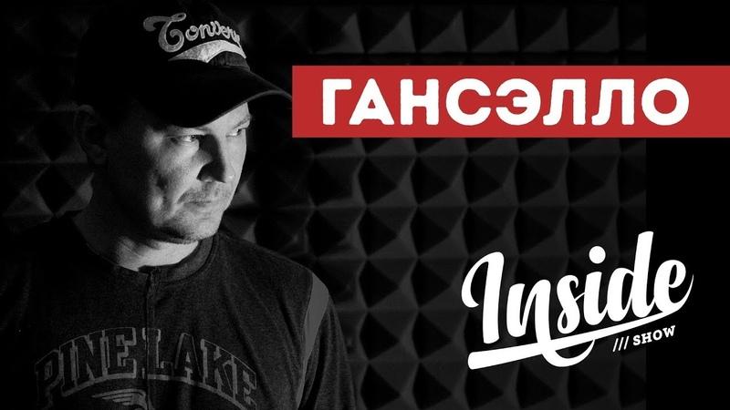 INSIDE SHOW - ГАНСЭЛЛО - О наркомании, творчестве и Оксимироне. [Russian Rap]