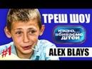 ТРЕШ ШОУ ДОРОГАЯ МЫ УБИВАЕМ ДЕТЕЙ Выпуск 1 , самые жёсткие моменты — Alex Blays