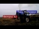МТЗ 82 Беларус. Тони морковки