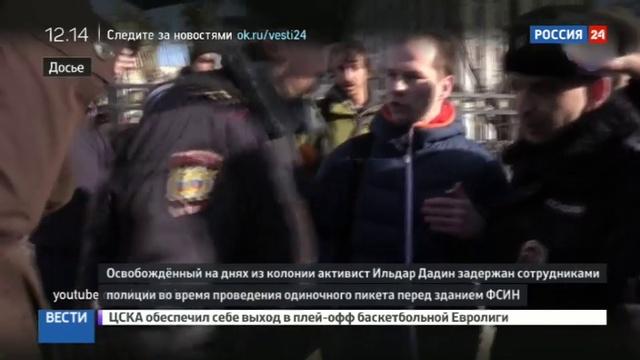 Новости на Россия 24 • Дадина снова задержали за одиночный пикет возле ФСИН