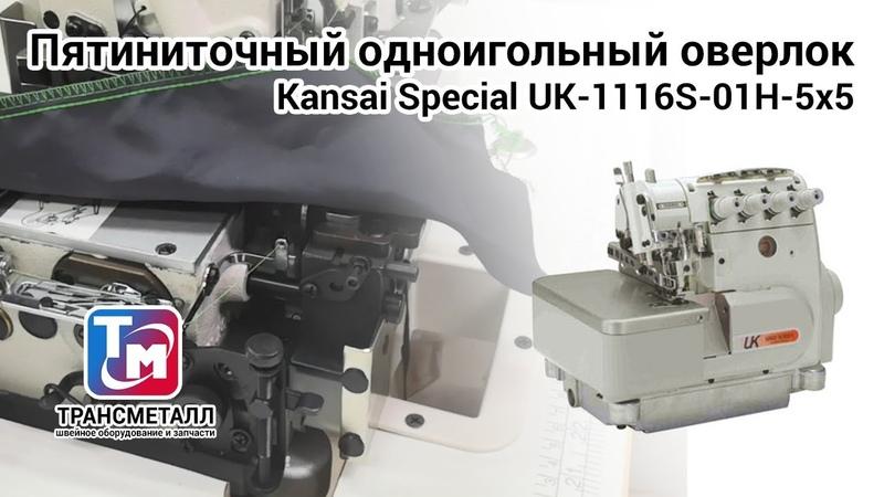 Пятиниточный оверлок Kansai Special UK-1116S-01H