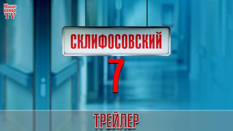 Склифосовский-7 (2018) / ТРЕЙЛЕР / Анонс 1,2,3,4,5,6,7,8,9,10,11,12,13,14,15,16 серии