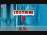 Склифосовский-7 (2018) ТРЕЙЛЕР Анонс 1,2,3,4,5,6,7,8,9,10,11,12,13,14,15,16 серии
