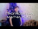 Прогнозэкспресс на матчи КХЛДинамо МН - Витязь СКА - Нефтехимик