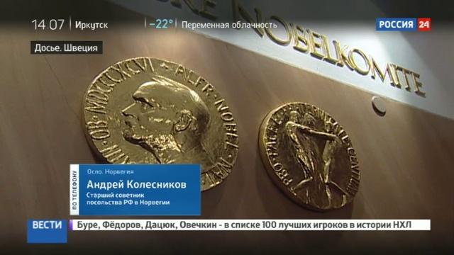 Новости на Россия 24 • Нобелевские обвинения в адрес Москвы назвали бредом и охотой на ведьм