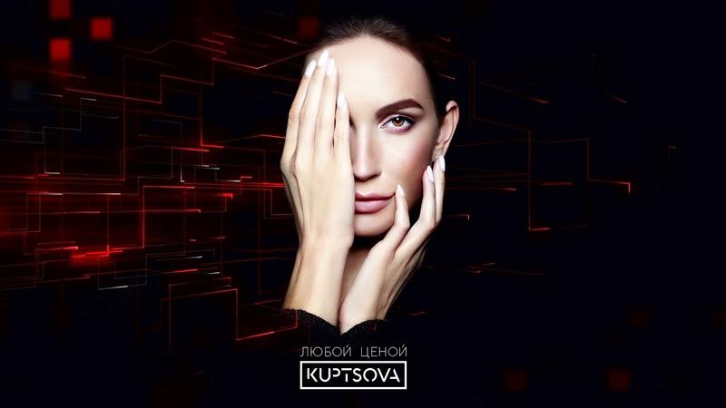 KUPTSOVA - Любой Ценой (Official Audio 2018)