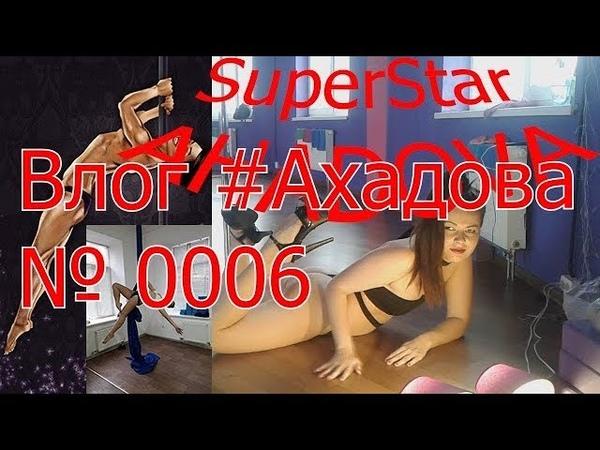 Актриса Виктория Ахадова занимается Pole Dance | Влог Ахадова № 0006 | СуперСтар Ахадова