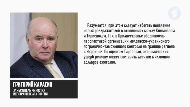 Карасин о Приднестровье: «Договоренности - хорошо, раздражители – плохо»