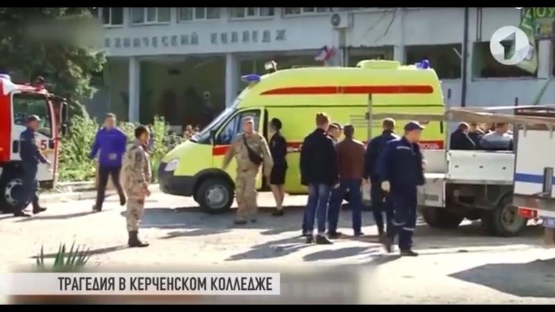 КЭБ Коротко о трагедии в Керчи, перекрытии улицы и операции «Подросток»