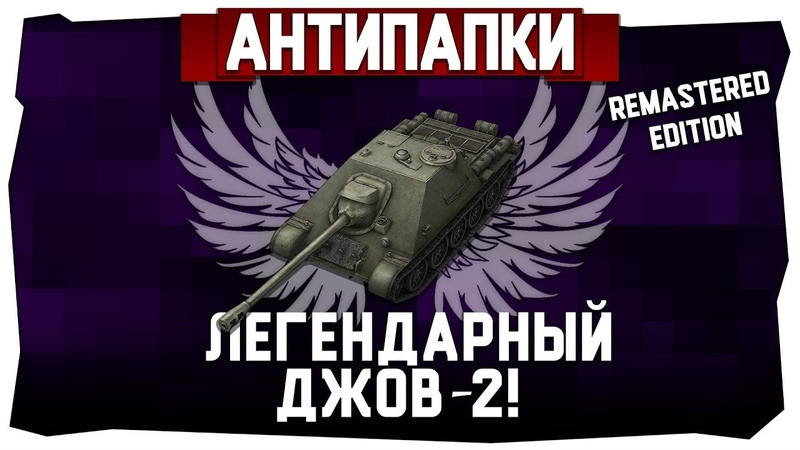 АнтиПапки. Утерянный выпуск: ЛЕГЕНДАРНЫЙ ДЖОВ-2! [wot-vod.ru]