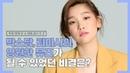 박소담, 퇴마사의 영원한 뮤즈가 될 수 있었던 비결은?