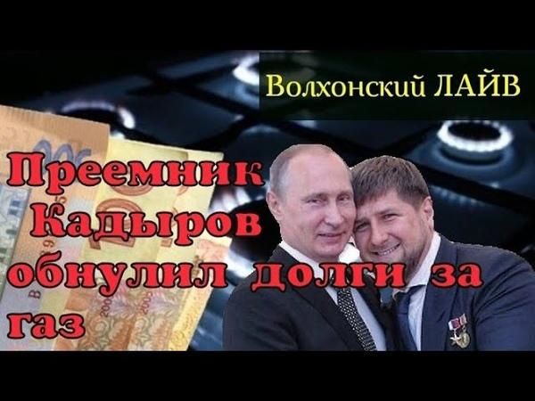 Преемник Кадыров обнулил в Чечне долги за газ.