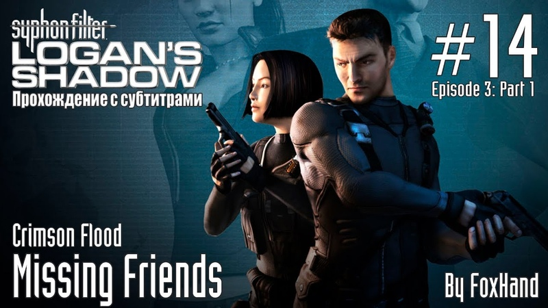 Syphon Filter: Logan's Shadow - Mission 14 - Crimson Flood: Missing Friends (Hard)