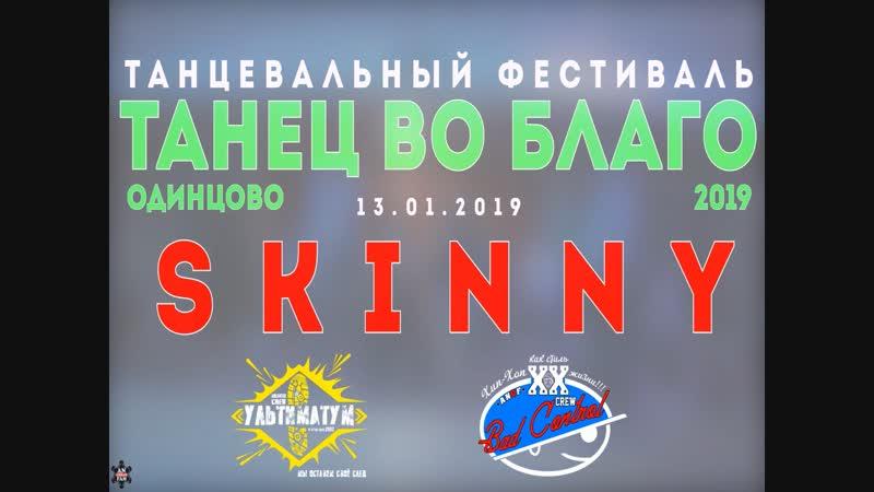ANUF_Танец во благо (Одинцово)_Skinny_13.01.2019