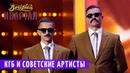 Гастроли Советских Артистов в Сопровождении КГБ | Новый Вечерний Квартал 2018