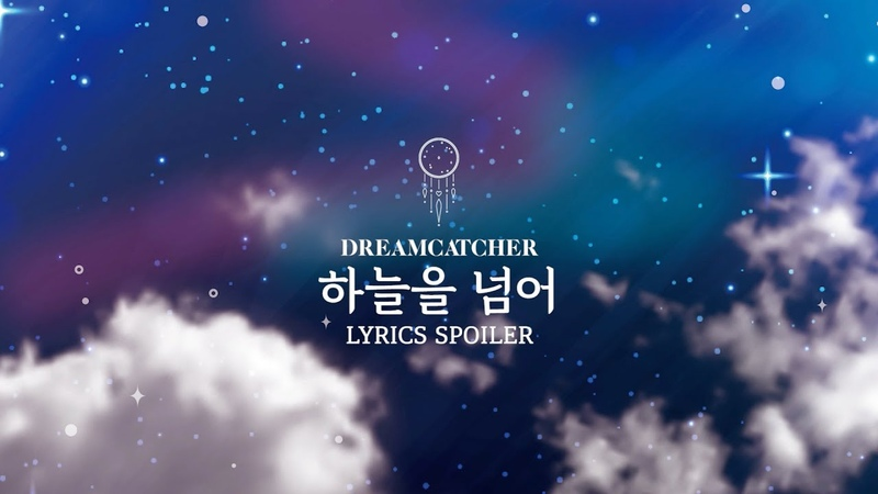 Dreamcatcher(드림캐쳐) 하늘을 넘어 Lyrics Spoiler