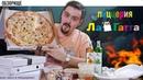 Доставка пиццерия ЛаГатта Местечковая доставка с ным качеством