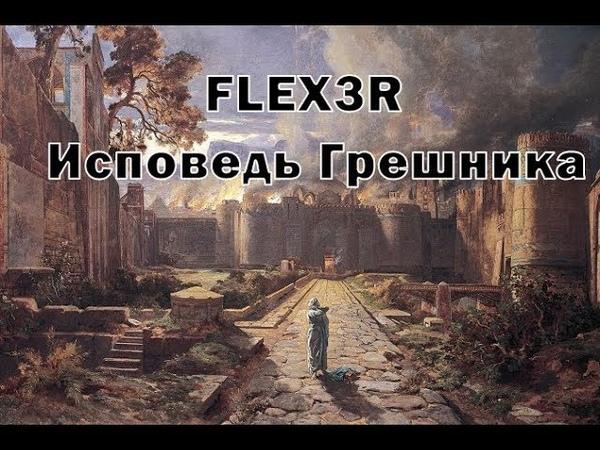 FLEX3R Исповедь Грешника Sadbeats prod