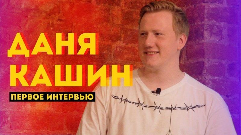 Первое интервью Даня Кашин про Дурова Марьяну Ро и шипперов