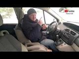 Про Renault Scenic 2 (ДЛЯ ГЛУХИХ)