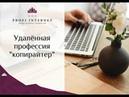 5-e занятие курса Удалённая профессия КОПИРАЙТЕР 22.0 - Начало в 2000 по мск.