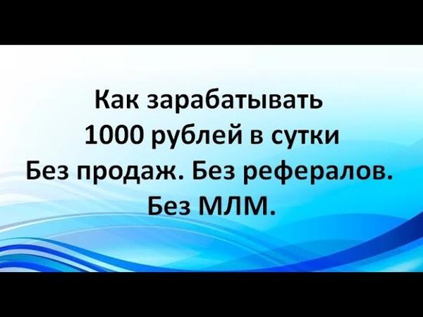 Как заработать 1000 рублей в сутки