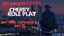 CHERRY ROLE PLAY (SAMP) СИСТЕМА ГАРАЖЕЙ И АВТОМОБИЛЕЙ