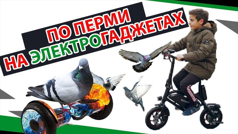 ПЕРМь на ГИРОСКУТЕРЕ Smart Balance и ВЕЛОГИБРИДЕ iBalance BS1 || Велогибрид и Гироскутер в Перми