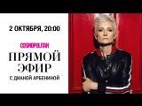 Прямой эфир с Дианой Арбениной