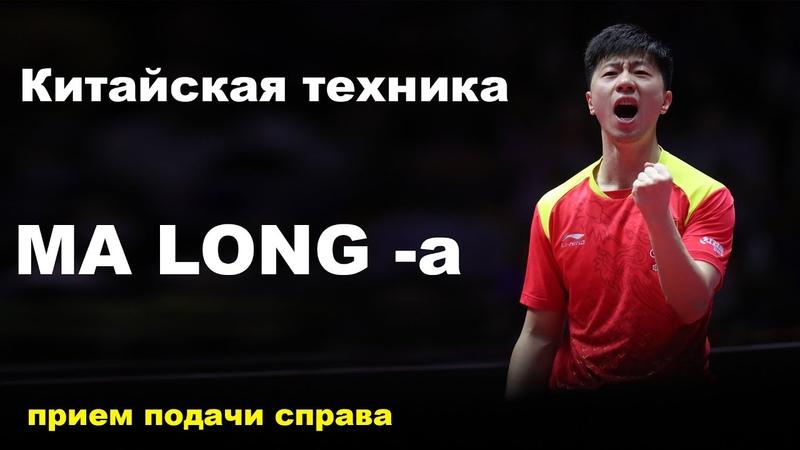 техника MA LONG-a примема подачи с права. китайская техника настольный теннис. Шиповик