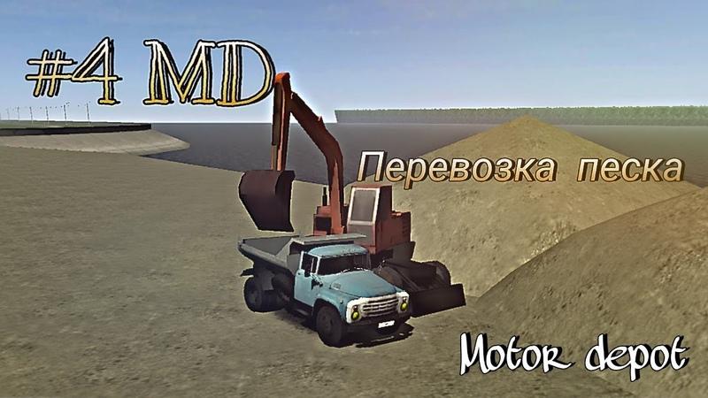 4 MD Перевозка песка🏜️ В Motor Depot 🚚🔥