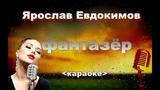 Ярослав Евдокимов фантазёр караоке