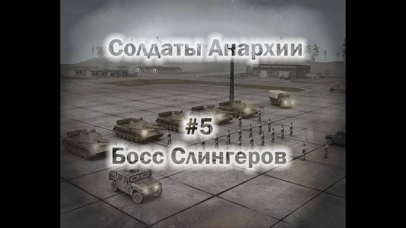 Солдаты Анархии Прохождение 5 - Босс Слингеров