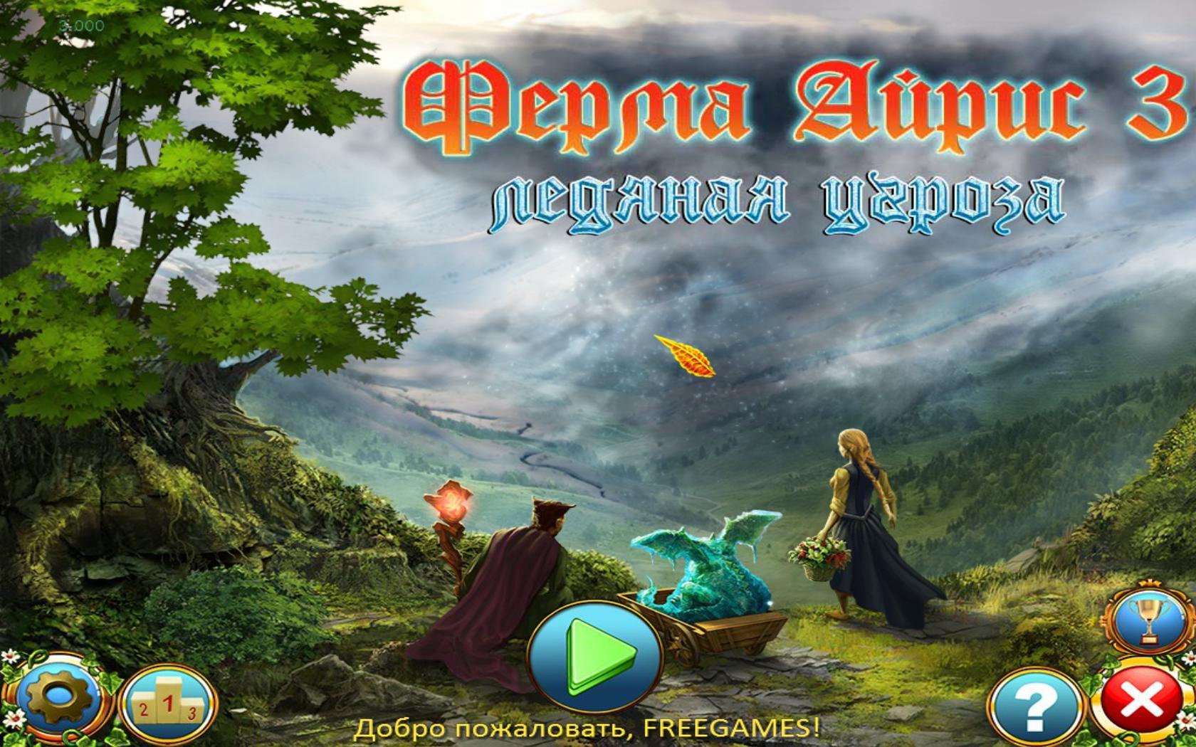 Ферма Айрис 3: Ледяная угроза | Magic Farm 3: The Ice Danger (Rus)